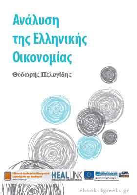 Ανάλυση της Ελληνικής Οικονομίας