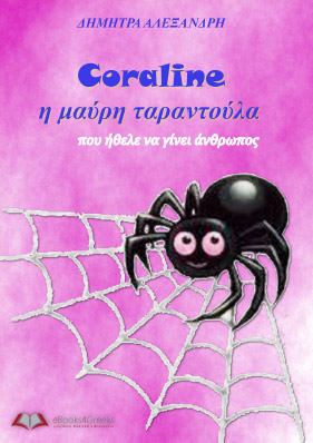 Coraline: Η Μαύρη Ταραντούλα... που ήθελε να γίνει άνθρωπος