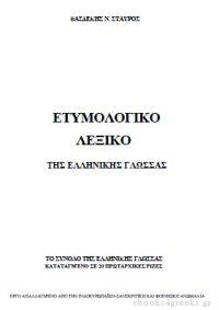 Ετυμολογικό Λεξικό της Ελληνικής Γλώσσας