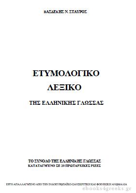 Ετυμολογικο Λεξικο της Ελληνικης Γλωσσας Βασδεκης Σταυρος