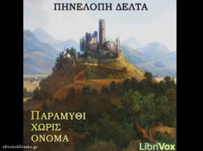 ΠΑΡΑΜΥΘΙ ΧΩΡΙΣ ΟΝΟΜΑ AudioBook