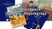 5 Κλασικά Αριστουργήματα της Παιδικής Λογοτεχνίας [free ebooks]