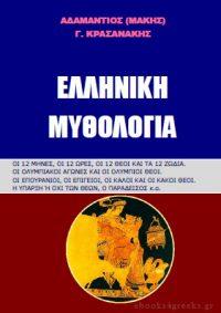 ΕΛΛΗΝΙΚΗ ΜΥΘΟΛΟΓΙΑ: Η θρησκεία των Ολύμπιων θεών, Οι 12 Μήνες, 12 Ώρες, 12 Θεοί, 12 Ζώδια