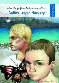 ΛΑΘΟΣ, ΚΥΡΙΕ ΝΟΙΓΚΕΡ! (Λότη Πέτροβιτς-Ανδρουτσοπούλου) / Σκέψεις & Κριτική