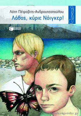 ΛΑΘΟΣ, ΚΥΡΙΕ ΝΟΙΓΚΕΡ! (Λότη Πέτροβιτς-Ανδρουτσοπούλου)