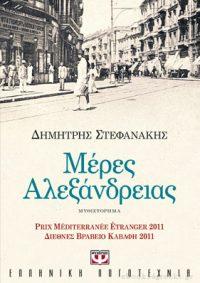 ΜΕΡΕΣ ΑΛΕΞΑΝΔΡΕΙΑΣ (Δημήτρης Στεφανάκης) / Σκέψεις & Κριτική