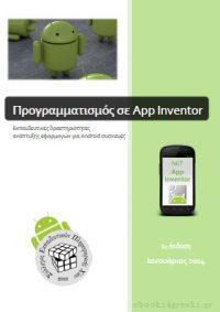 Προγραμματισμός σε App Inventor: Εκπαιδευτικές δραστηριότητες ανάπτυξης εφαρμογών για Android συσκευές