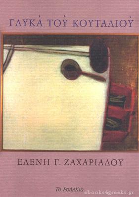 ΓΛΥΚΑ ΤΟΥ ΚΟΥΤΑΛΙΟΥ (Ελένη Ζαχαριάδου) / Βιβλιοπρόταση