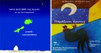 Καλό καλοκαίρι με… «Φεστιβάλ της Άμμου» & «7ο Διεθνή διαγωνισμό διηγήματος»