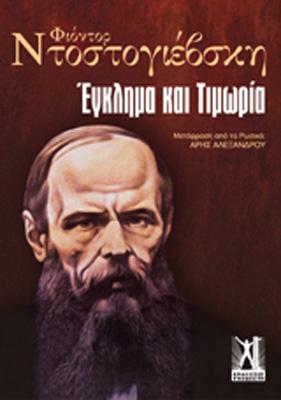 ΕΓΚΛΗΜΑ ΚΑΙ ΤΙΜΩΡΙΑ (Ντοστογιέφσκι) / Βιβλιοπρόταση
