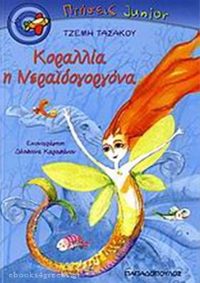 ΚΟΡΑΛΛΙΑ Η ΝΕΡΑΙΔΟΓΟΡΓΟΝΑ (Τζέμη Τασάκου) / Βιβλιοπρόταση