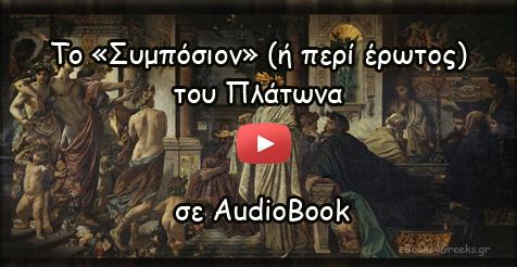 Το «Συμπόσιον» (ή περί έρωτος) του Πλάτωνα σε AudioBook