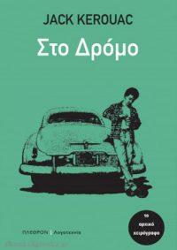 ΣΤΟ ΔΡΟΜΟ (Jack Kerouac) / Βιβλιοπρόταση