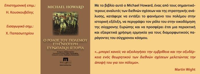 M. Howard: «Ο ΡΟΛΟΣ ΤΟΥ ΠΟΛΕΜΟΥ ΣΤΗ ΝΕΟΤΕΡΗ ΕΥΡΩΠΑΪΚΗ ΙΣΤΟΡΙΑ» / ΒΙΒΛΙΟΚΡΙΣΙΕΣ