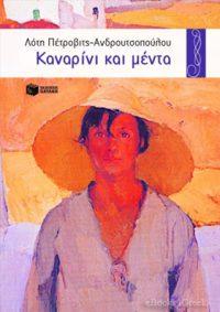 ΚΑΝΑΡΙΝΙ ΚΑΙ ΜΕΝΤΑ (Λότη Πέτροβιτς – Ανδρουτσοπούλου) / Βιβλιοπρόταση