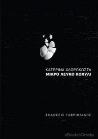ΜΙΚΡΟ ΛΕΥΚΟ ΚΟΧΥΛΙ (Κατερίνα Χλωροκώστα) / Βιβλιοπαρουσίαση