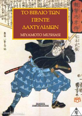 ΤΟ ΒΙΒΛΙΟ ΤΩΝ 5 ΔΑΧΤΥΛΙΔΙΩΝ (Mushashi Miyamoto)
