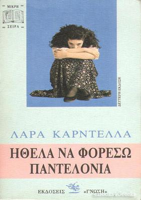 ΗΘΕΛΑ ΝΑ ΦΟΡΕΣΩ ΠΑΝΤΕΛΟΝΙΑ (Λάρα Καρντέλλα) / Βιβλιοπαρουσίαση