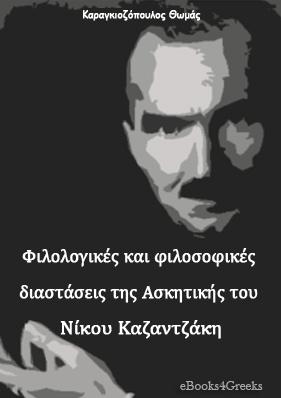 Φιλολογικές και φιλοσοφικές διαστάσεις της Ασκητικής του Νίκου Καζαντζάκη