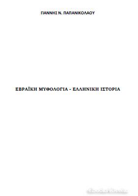 ΕΒΡΑΪΚΗ ΜΥΘΟΛΟΓΙΑ - ΕΛΛΗΝΙΚΗ ΙΣΤΟΡΙΑ