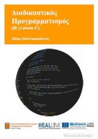 Διαδικαστικός Προγραμματισμός: Η Γλώσσα C