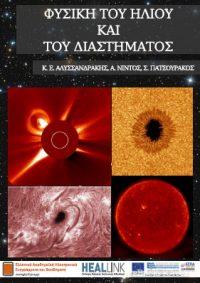 Φυσική του ήλιου και του διαστήματος