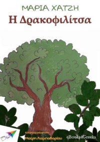 Η Δρακοφιλίτσα (ebook & audiobook) 📢