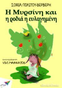Η Μυρσίνη και η ροδιά η ευλογημένη (ebook & audiobook) 📢