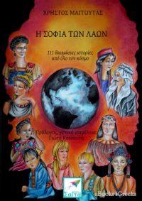 Η Σοφία των Λαών: 111 θαυμάσιες ιστορίες από όλο τον κόσμο