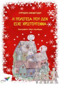Η πολιτεία που δεν είχε Χριστούγεννα – Ευρυδίκη Αμανατίδου (ebook & audiobook)
