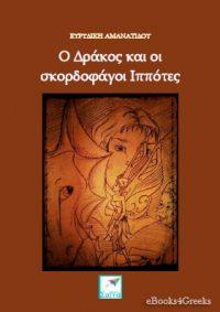 Ο Δράκος και οι σκορδοφάγοι ιππότες