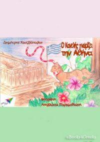 Ο Κανελής γνωρίζει την Αθήνα (ebook & audiobook) 📢