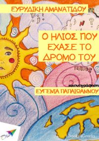 Ο ήλιος που έχασε το δρόμο του (ebook & audiobook) 📢