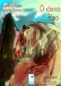 Οι κόκκινοι λόφοι (ebook & audiobook) 📢