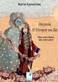 Θεογονία – Η γέννηση του Δία (ebook & audiobook) 📢