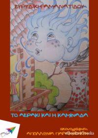Το αεράκι και η καμινάδα (ebook & audiobook) 📢