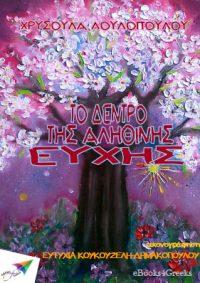Το δέντρο της αληθινής ευχής (ebook & audiobook) 📢