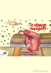 Το κόκκινο παραμύθι (ebook & audiobook) 📢