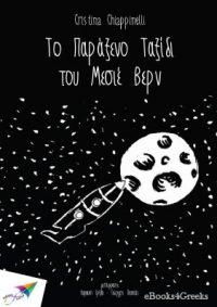 Το παράξενο ταξίδι του Μεσιέ Βερν (ebook & audiobook) 📢
