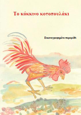 Το κόκκινο κοτοπουλάκι (παραμύθι) - Ευδοκία Παναγιωτοπούλου