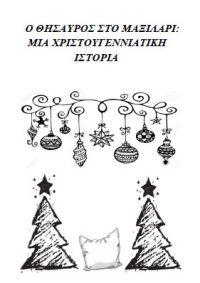 Ο ΘΗΣΑΥΡΟΣ ΣΤΟ ΜΑΞΙΛΑΡΙ: ΜΙΑ XΡΙΣΤΟΥΓΕΝΝΙΑΤΙΚΗ ΙΣΤΟΡΙΑ – Στέλιος Εμμανουηλίδης
